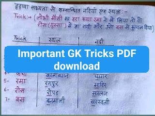 Samanya gyan tricks pdf