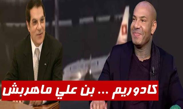 كادوريم يكشف بن علي ماهربش