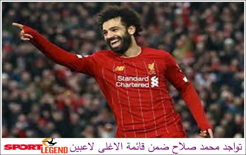 تواجد محمد صلاح ضمن قائمة الاغلى لاعبين