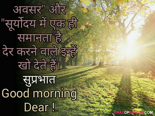sunrise good morning messages