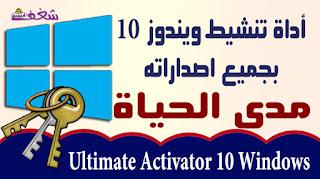 تفعيل ويندوز 10,تحميل أداة تنشيط ويندوز 10  مدى الحياة Ultimate Activator 10 Windows