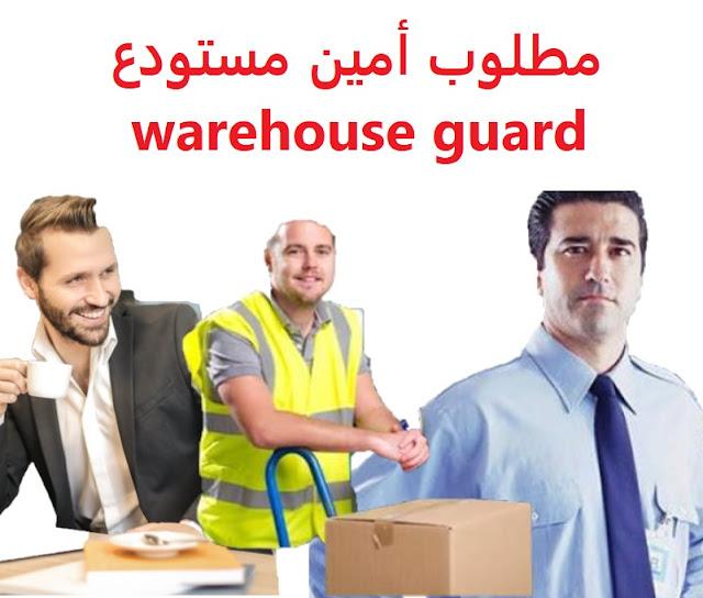 وظائف السعودية مطلوب أمين مستودع warehouse guard