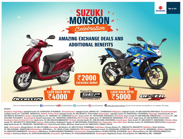 Suzuki scooters & bikes monsoon offers | June 2017 discounts & Benefits