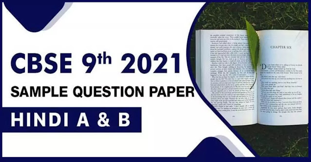 9 Class Hindi A & B Sample Paper PDF Download.webp