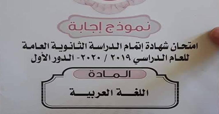 نموذج اجابة مادة اللغة العربية للثانوية العامة 2020 رسمي من وزارة التربية والتعليم