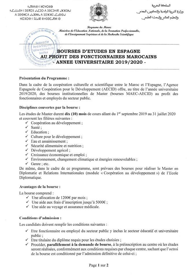 إسبانيا: منح الدراسة بسلك الماستر لفائدة الموظفين والمستخدمين بالمؤسسات العمومية 2019-2020