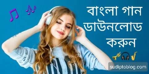 বাংলা গান ডাউনলোড - করার ৫ টি ওয়েবসাইট। Mp3 ডাউনলোড ।