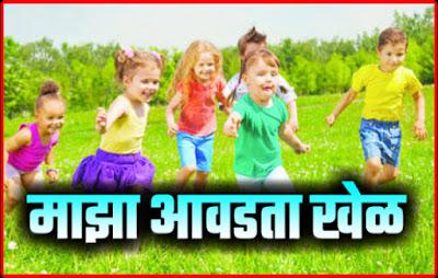 माझा आवडता खेळ निबंध maza avadta khel in marathi || Marathi Nibandh