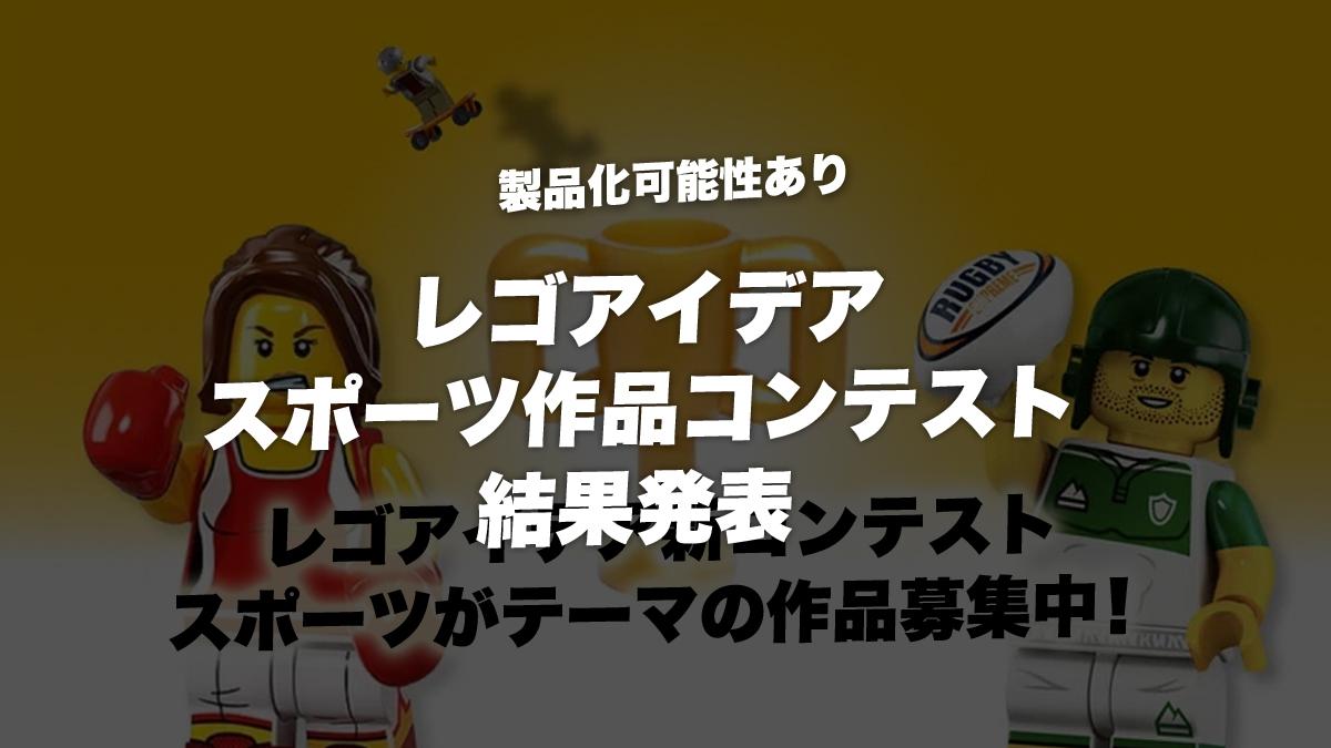 結果発表 レゴアイデア『We Love スポーツ』コンテスト:優勝作品は製品化可能性あり(2021)