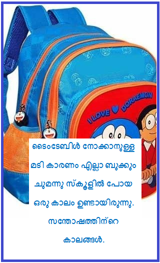 Malayalam Quotes about Nostalgia