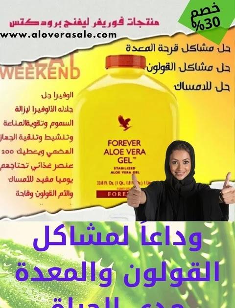 الوفيرا جل افضل علاج للقولون والمعدة Aloe Vera Gel عصير الصبار