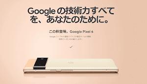 GoogleがPixel 6とPixel 6 Proの情報を公開!自社開発チップ「Tensor」を搭載して史上最も速いPixelに