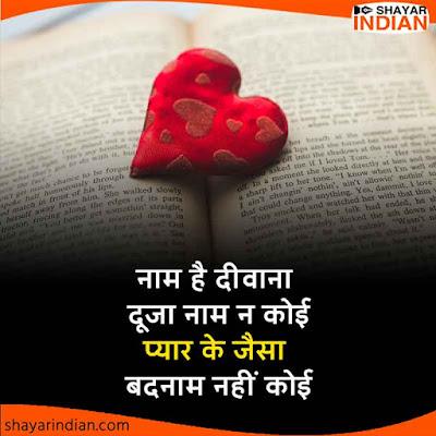 Badnam Ishq Status Image Shayari Quote in Hindi