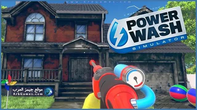 تحميل لعبة محاكي الغسيل PowerWash Simulator للكمبيوتر من ميديا فاير