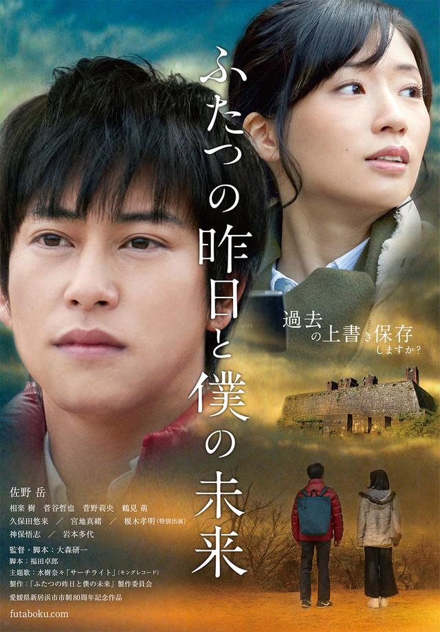 Futatsu no Kino ke Boku no Mirai (2018) - FIlm Jepang