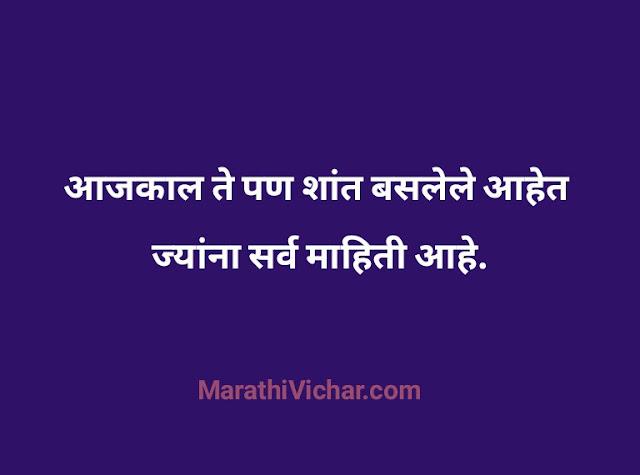 attitude shayari in marathi
