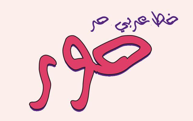 تحميل خطوط عربية - الخط العربي الحر
