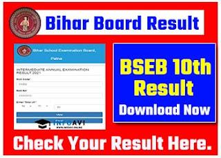 Bihar Class 10th Result Date & Time Check Bihar Board 10th Result 2021