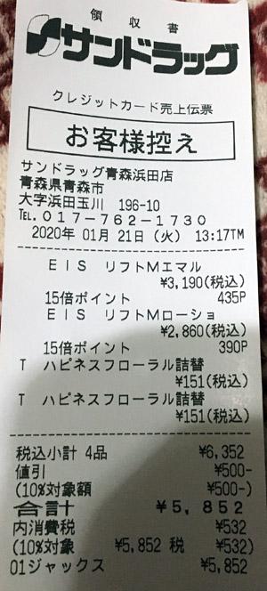 サンドラッグ 青森浜田店 2020/1/21のレシート