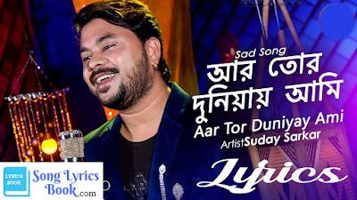 Aar Tor Duniyay Ami lyrics
