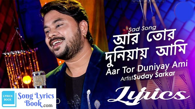 Aar Tor Duniyay Ami lyrics | New Sad Bangla Song