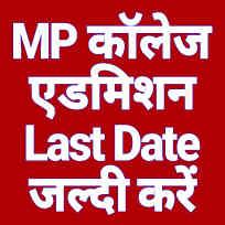 MP कॉलेज एडमीशन Last Date 2020