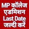 MP कॉलेज एडमीशन Last Date 2020, MP UG PG Admission Last Date, जल्दी करें