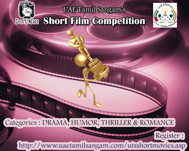 UTS Short Film Competition