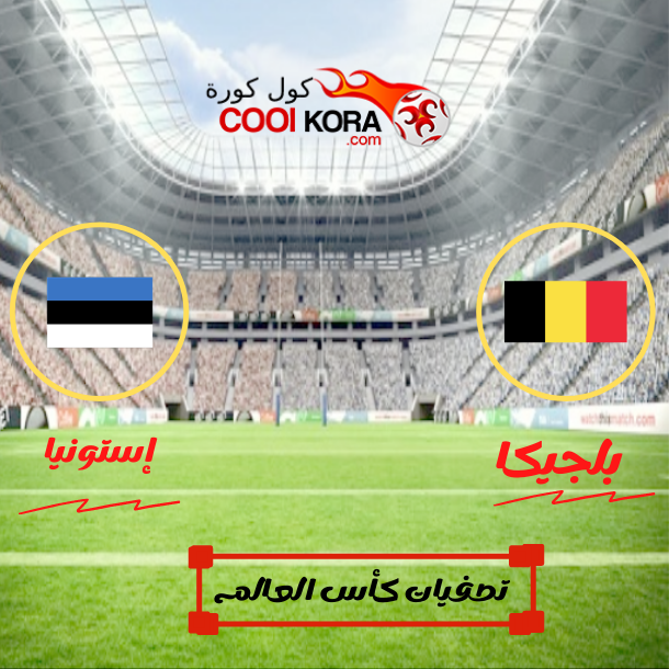 كول كورة موعد مباراة إستونيا أمام بلجيكا cool kora تصفات كأس العالم