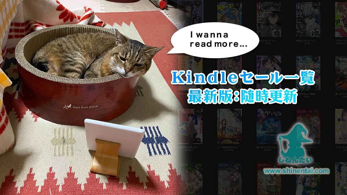 開催中のKindleセール一覧まとめ:マンガ・小説・ラノベ・教養・実用・技術etc.【常に最新版】
