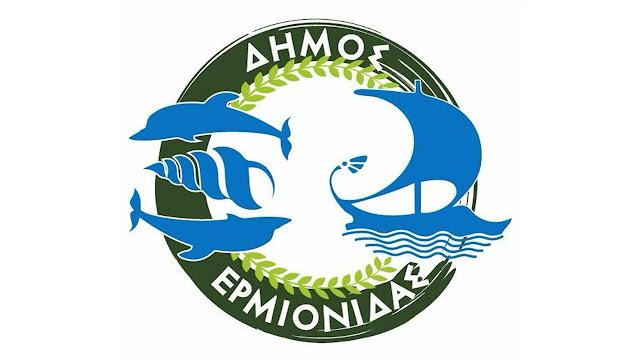 Δυο προσλήψεις στο Δήμο Ερμιονίδας