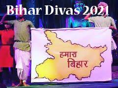 Bihar Day 2021(बिहार दिवस):- 22 March