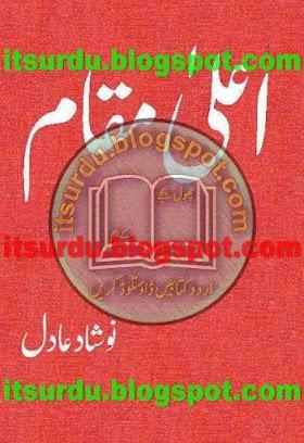 Aala Muqam By Noshad Adil
