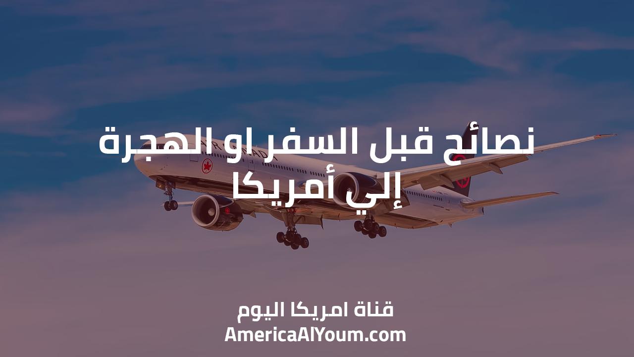 نصائح قبل السفر او الهجرة إلي أمريكا