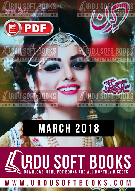 Kiran Digest March 2018 Download PDF
