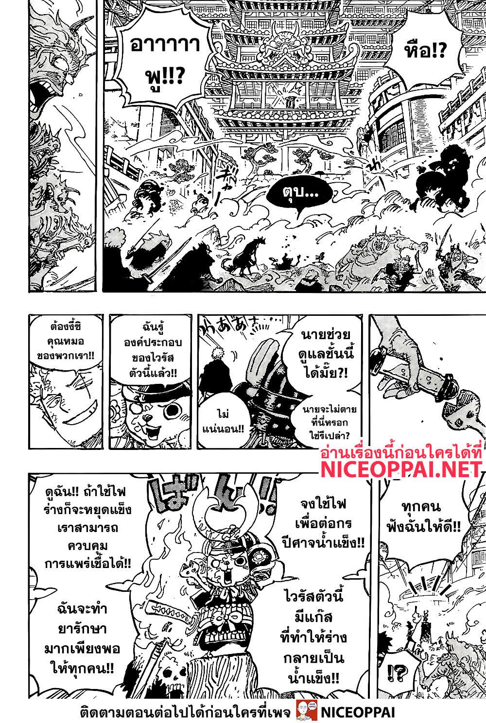 อ่านการ์ตูน One Piece ตอนที่ 997 หน้าที่ 10