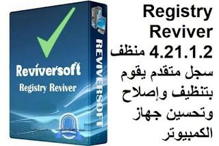 Registry Reviver 4.21.1.2 منظف سجل متقدم يقوم بتنظيف وإصلاح وتحسين جهاز الكمبيوتر