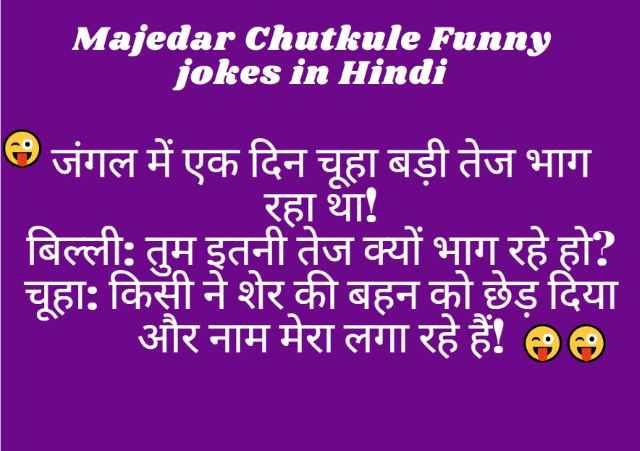 Majedar Chutkule Funny jokes in Hindi