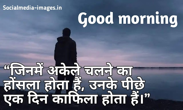 Motivation quotes in Hindi with good morning wishes for WhatsApp free download