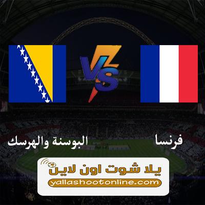 مباراة فرنسا والبوسنة والهرسك اليوم