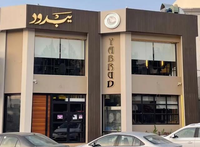 مطعم يبرود - yabrud مكة   المنيو ورقم الهاتف والعنوان