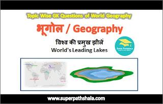 विश्व की झीलें GK Questions SET 1