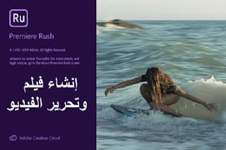 Adobe Premiere Rush 1-5-12-554 إنشاء فيلم وتحرير الفيديو