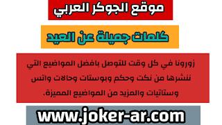 كلمات جميلة عن العيد للاصدقاء والحبيب والعائلة 2021 - الجوكر العربي