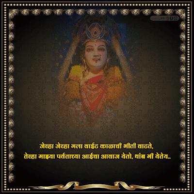 Navratri Quotes in Marathi