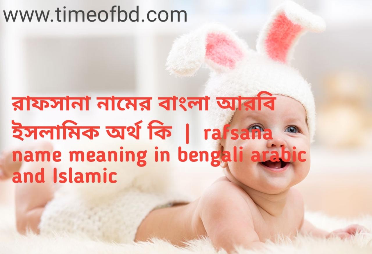 রাফসানা নামের অর্থ কী, রাফসানা নামের বাংলা অর্থ কি, রাফসানা নামের ইসলামিক অর্থ কি, rafsana name meaning in bengali