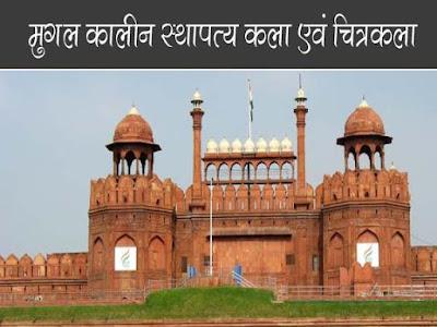 मुगलकालीन स्थापत्य कला एवं चित्रकला  Mughal architecture and painting