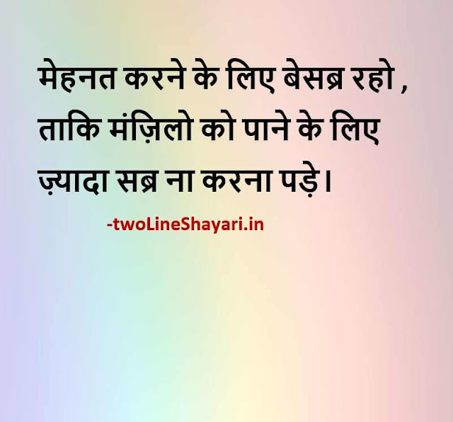 Inspirational quotes in hindi for students images, Inspirational quotes on life in hindi with images, inspirational quotes about life and struggles images, inspirational quotes for students wallpaper