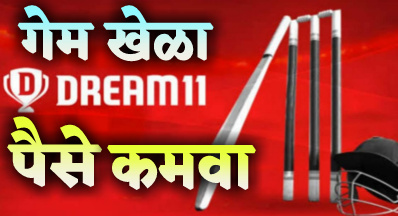 Dream 11 म्हणजे काय? What is dream 11 and how to earn money from Dream11 app ?