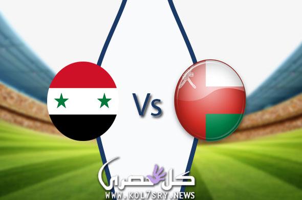 ملخص .. نتيجة مباراة سوريا وعمان اليوم 16/11/2018سوريا تهزم عمان في اللقاء الودي